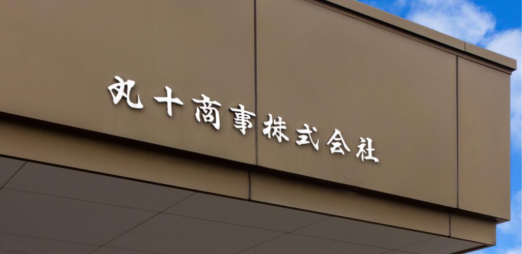 丸十商事株式会社
